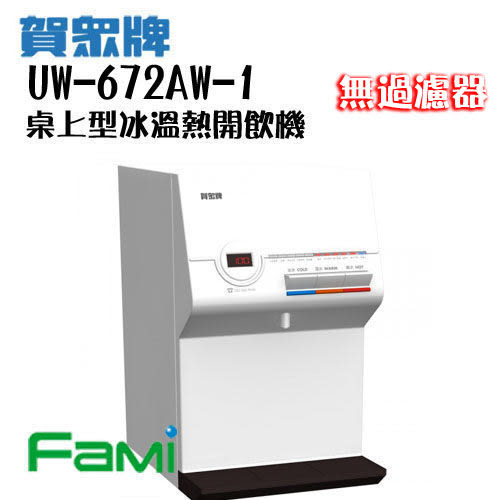 【fami】賀眾牌家庭淨水桌上型 飲水機 [無過濾器] UW-672AW-1智能型微電腦桌上飲水機 [冰溫熱]