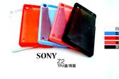 【限量出清】Xperia Z2 雙料TPU背蓋 Sony