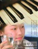 【停看聽音響唱片】【CD】情調鋼琴大師