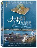 大樂師.為愛配樂DVD(鄭中基/顏卓靈/周秀娜/姜皓文)
