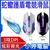 【24期零利率】全新 蛇蠍護盾 電競滑鼠 舒適按鍵 3段DPI 防滑滾輪 七彩變換呼吸燈 精準掃描