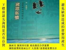 二手書博民逛書店盛世探源罕見— 漢唐農業發展研究 (1版1印)Y17480 劉磬