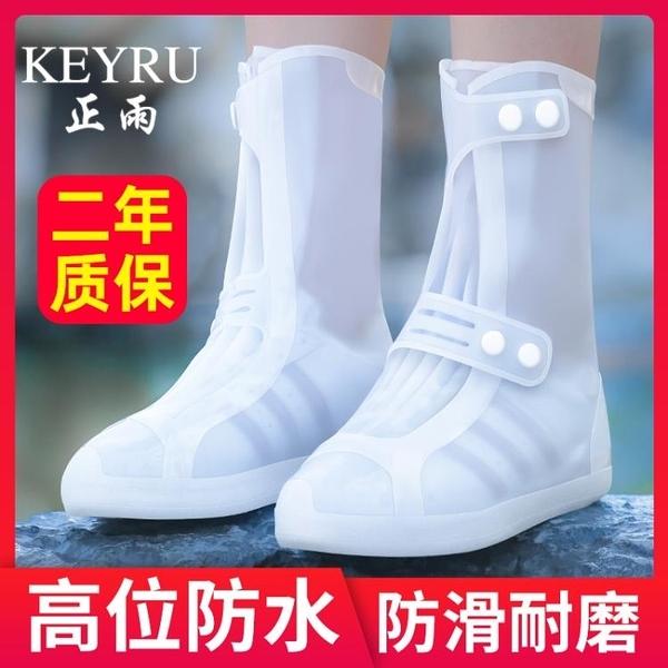 防水鞋套雨鞋套雨天防雨防護高筒加厚防滑耐磨底腳套硅膠雨靴雨鞋 【全館免運】