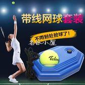 網球訓練器底座回彈帶繩皮筋網球