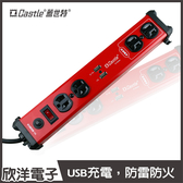 Castle 蓋世特 鋁合金電源突波智慧型USB充電插座 (IA4-SBU) 1.8公尺/1.8M/防火防雷/防電源突波