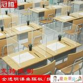 隔離板 學生課桌隔板擋板隔斷板多功能防飛沫透明防疫隔離板餐桌三面U型 童趣