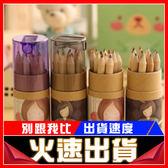 [24H 現貨快出] 韓版 12色小鉛筆 繪畫筆 塗色筆 彩色鉛筆 削鉛筆機