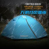 戶外休閒帳篷超輕野營防暴雨露營帳篷 JD4350【KIKIKOKO】-TW