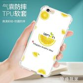 iphonex手機殼 iphone硅膠套全包防摔夏日新潮個性創意 ZB833『美好時光』