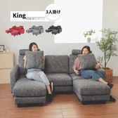 布套可全拆洗 L型沙發 沙發 沙發床【Y0013】Vega King高機能L型加長沙發(淺灰) 收納專科