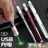 指星筆雷射筆鐳射筆激光筆紅綠光usb可充電教學逗寵物【勇敢者】
