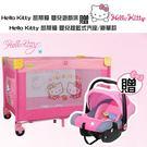 【奇買親子購物網】Hello Kitty 凱蒂貓嬰兒遊戲床贈Hello Kitty 凱蒂貓 嬰兒提籃式汽座/豪華款
