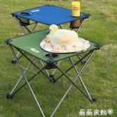 摺疊桌子 南落迷你布桌登山野營旅行野餐休閒沙灘桌戶外便攜折疊桌椅釣魚桌 igo 薇薇家飾