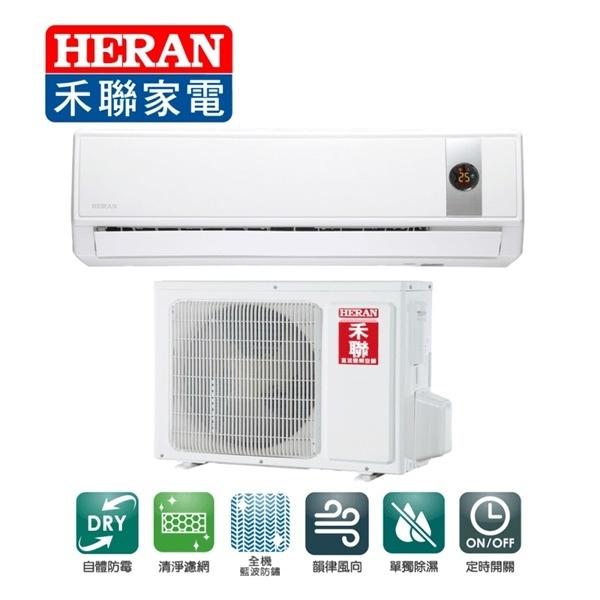 限高雄 禾聯 HERAN 白金豪華 HI-GP72 / HO-GP72 變頻分離式冷氣