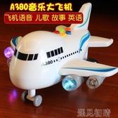 寶寶玩具飛機會跑 大號A380音樂客機模型男孩子玩具小飛機1-3歲女 遇見初晴