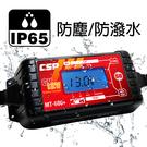 【CSP】MT600+多功能脈衝式智能充...