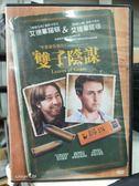挖寶二手片-Y59-010-正版DVD-電影【雙子陰謀】-艾德華諾頓 蘇珊莎蘭登