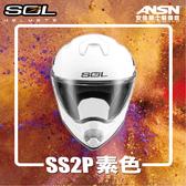 [預購送帽舌+專用透明防霧片] SOL SS-2P 素色 素白 雙D扣 越野帽 全罩 安全帽 SS2P