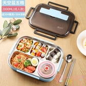 304不銹鋼保溫飯盒分隔型分格餐盒套裝便當盒【聚可愛】