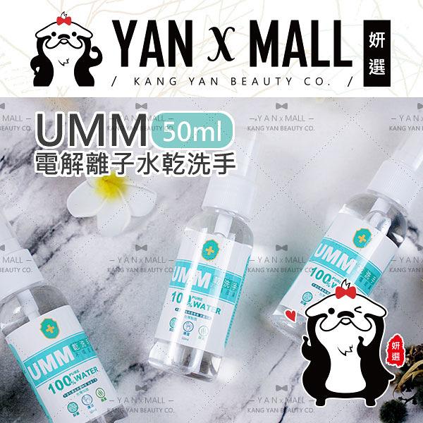 UMM 電解離子水乾洗手 50ml (小隨身瓶)【妍選】