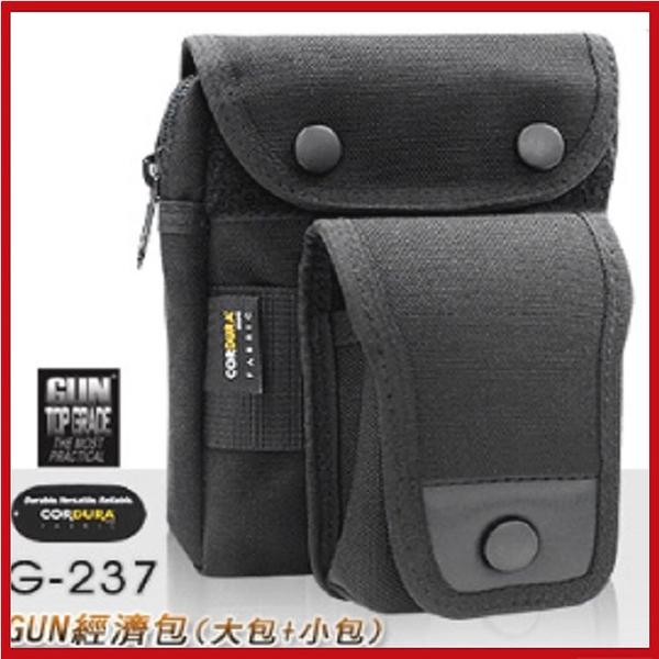 台灣製GUN TOP GRADE 新改款經濟包(大包+小包)#G-237【AH05054】99愛買小舖