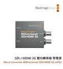 【EC數位】Blackmagic Micro Converter BiDirect SDI 轉 HDMI 3G wPSU