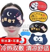 現貨 眼罩四季睡眠遮光透氣眼罩睡覺熱敷消除眼疲勞冰袋冰敷可愛卡通護眼罩【2021新年鉅惠】