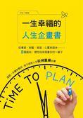 (二手書)一生幸福的人生企畫書:從事業、財富、家庭、心靈到退休,8個面向,理性效率..