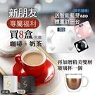 丞永庭 S咖啡/奶茶(8包/盒)-任選8盒/組(加贈app智能體重計)