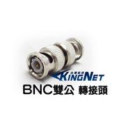 【BNC雙公-轉接頭】 監視器 監控 專業攝影機 轉接頭工廠批發 數位錄影機 台灣安防