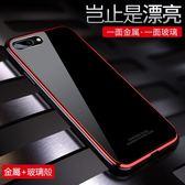 iPhone 7 Plus 手機殼 玻璃保護套 全包防摔邊框 手機套 金屬殼 防刮保護殼 金屬邊框 iPhone7