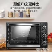烤箱電烤箱家用烘焙小型32升L大容量多功能全自動蛋糕烤箱LX220V 愛丫愛丫