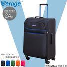 Verage 維麗杰 行李箱 24吋 輕量旅者系列 布面 商務 登機箱 任選 389-1924 得意時袋