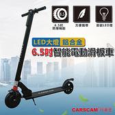 CARSCAM S6 鋁合金 6.5吋 智能折疊 電動滑板車 電動自行車 電動車 小米