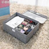 內衣內褲收納盒布藝有蓋整理箱學生宿舍文胸襪子分格收納盒可水洗YXS 「繽紛創意家居」