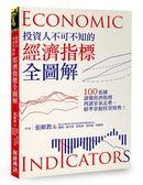 投資人不可不知的經濟指標全圖解 :100張圖讀懂經濟指標、判讀景氣走勢、精準掌握..
