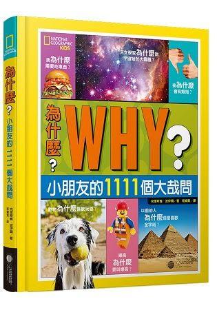 WHY?為什麼?小朋友的1,111個大哉問