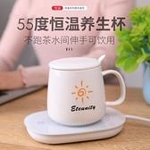 恒溫55度加熱杯墊保溫底座USB自動保暖智慧熱茶usb家用辦公室宿舍 「限時免運」