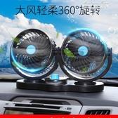 車載電風扇12V24v大貨車用汽車內制冷風機大風小空調降溫