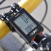 單車碼錶 歐景WL8000新款有線里程表騎行山地車碼表防水自行車碼表中文夜光 巴黎衣櫃