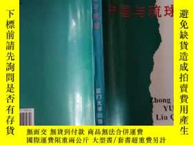二手書博民逛書店中國與琉球罕見1996年一版一印 籤贈本Y10334 謝必震 廈