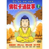 動漫 - 佛教卡通故事2DVD