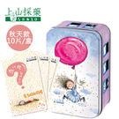 上山採藥 白晶系列-美白嫩肌面膜-新B款(秋天)20mlX10片裝[鐵盒為氣球樣式]