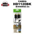 CAMKA HD1120BK 2m 標準HDMI線 HDMI 影像傳輸 畫面傳輸 高畫質 HD1120  【台南-上新】