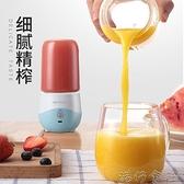 無線榨汁機家用小型充電迷你榨汁杯電動炸果汁機 港仔會社