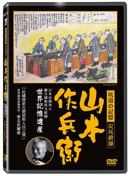 炭坑繪師 山本作兵衛 DVD  (OS小舖)