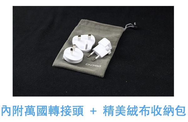 原廠 ONPRO 充電頭 USB 四孔 充電器 6.8A 急速 充電 內附 世界 萬國插座 iphone7 6s 三星