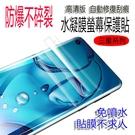 三星 S21/S21+/S21 Ultra 高清亮面水凝膜 手機螢幕保護貼 水凝軟膜 修復劃痕 防爆不碎裂