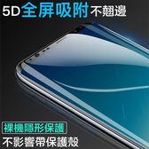 5D曲面 三星 Galaxy S9 Plus 手機保護膜 全屏覆蓋 滿版 防爆 防刮 防指紋 非鋼化 螢幕保護貼