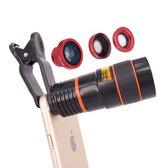 手機鏡頭8倍長焦廣角微距魚眼四合一套裝 LYH4334【大尺碼女王】